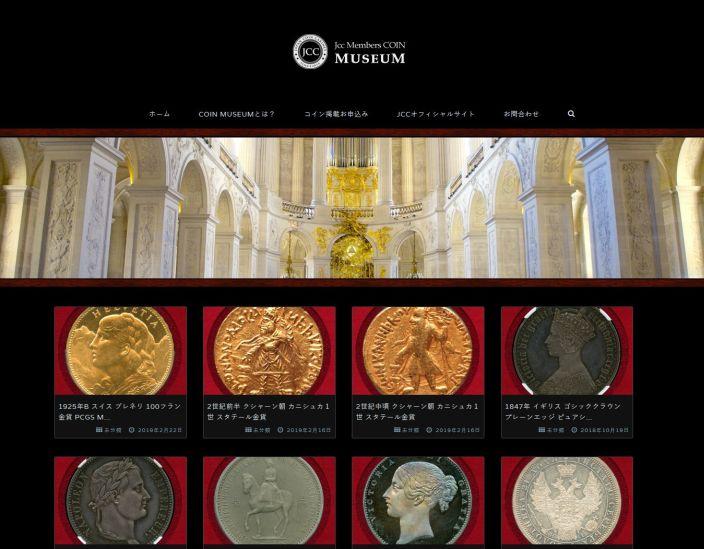 JCCコイン博物館