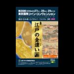 第30回東京国際コイン・コンヴェンション(TICC)